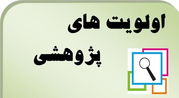 فراخوان اولويت های پژوهشی مصوب شورای برنامه ريزی و توسعه استان